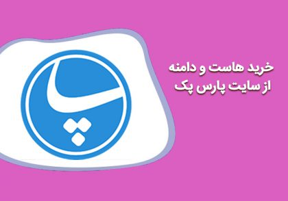 آموزش خرید هاست و دامنه از پارس پک   سلام وردپرس