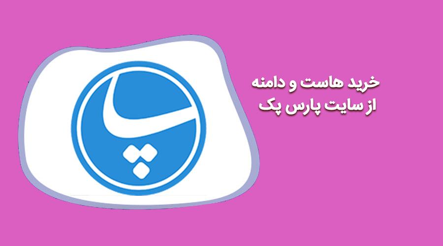 آموزش خرید هاست و دامنه از پارس پک | سلام وردپرس
